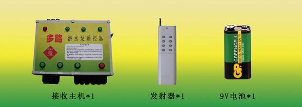 3路潜水泵遥控开关是一种可以同时远程控制3个水泵、潜水泵、电机开启与关闭的遥控装置,换句话说,一个3路潜水泵遥控开关的手柄可以遥控控制3个水泵、潜水泵、电机等。  3路潜水泵遥控开关也可以称之为另类的配电箱遥控器了,只不过使用的外壳不一样罢了,而另外这一款3路潜水泵遥控器开关属于定制型的产品,可以安装客户的要求进行制作,一台3路潜水泵遥控器开关可以同时控制3个相同功率大小的水泵,也可以同时控制3个功率不相同的水泵,比如3个4.
