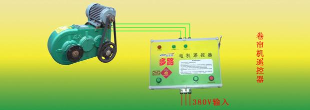 无线远程卷帘机遥控器|潜水泵遥控器|潜水泵遥控开关
