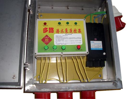3路配电箱遥控器|潜水泵遥控器|潜水泵遥控开关|潜水