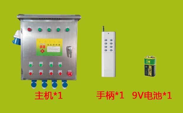 遥控配电柜【4路】|4路配电箱遥控器|潜水泵遥控器|泵
