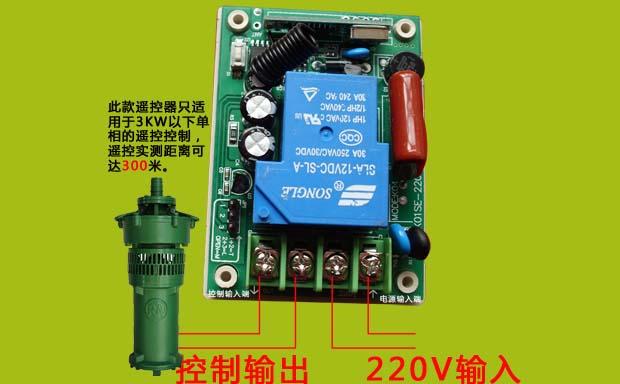 单项潜水泵遥控开关【3kw】接线方法