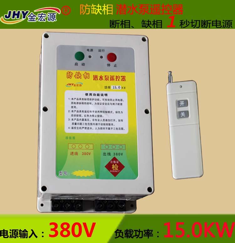 农用潜水泵遥控器_潜水泵遥控器|潜水泵遥控开关